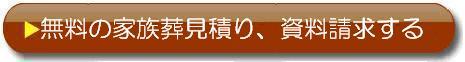 家族葬見積り 資料請求バー【小さなお葬式】